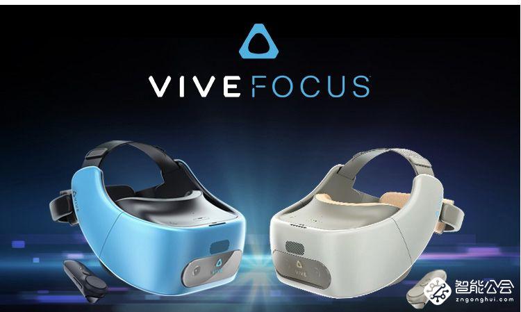 大中全渠道预售Vive Focus 智能公会